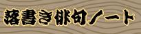 落書き俳句ノート